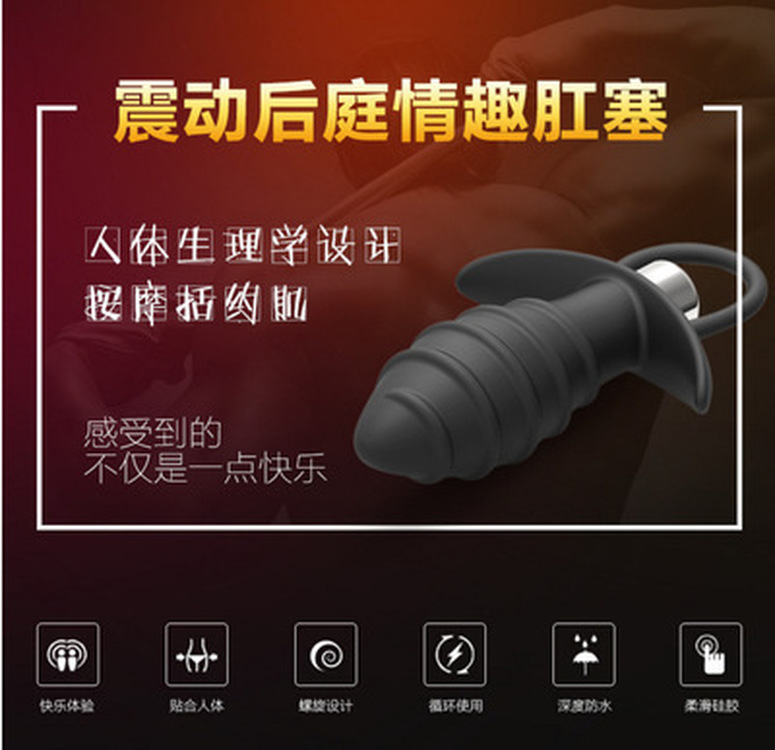 Plug anal de cour arrière goût femelle silicone fil vibration plug anal produits sexuels pour adultes jouets anaux bouchons anal