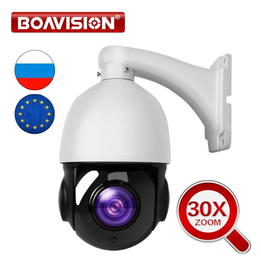1080 дюймов 4,5 P AHD PTZ камера купольная 2MP 30X Zoom IR 50 м Безопасность CCTV AHD камера наружная Всепогодная камера видеонаблюдения