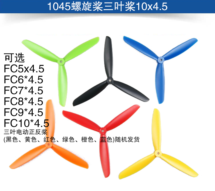 F05906 1Pair Drone Quadrocopter applicable propeller 1045 Clover Clover electric reverse paddle <font><b>10x4.5</b></font> Color Random image