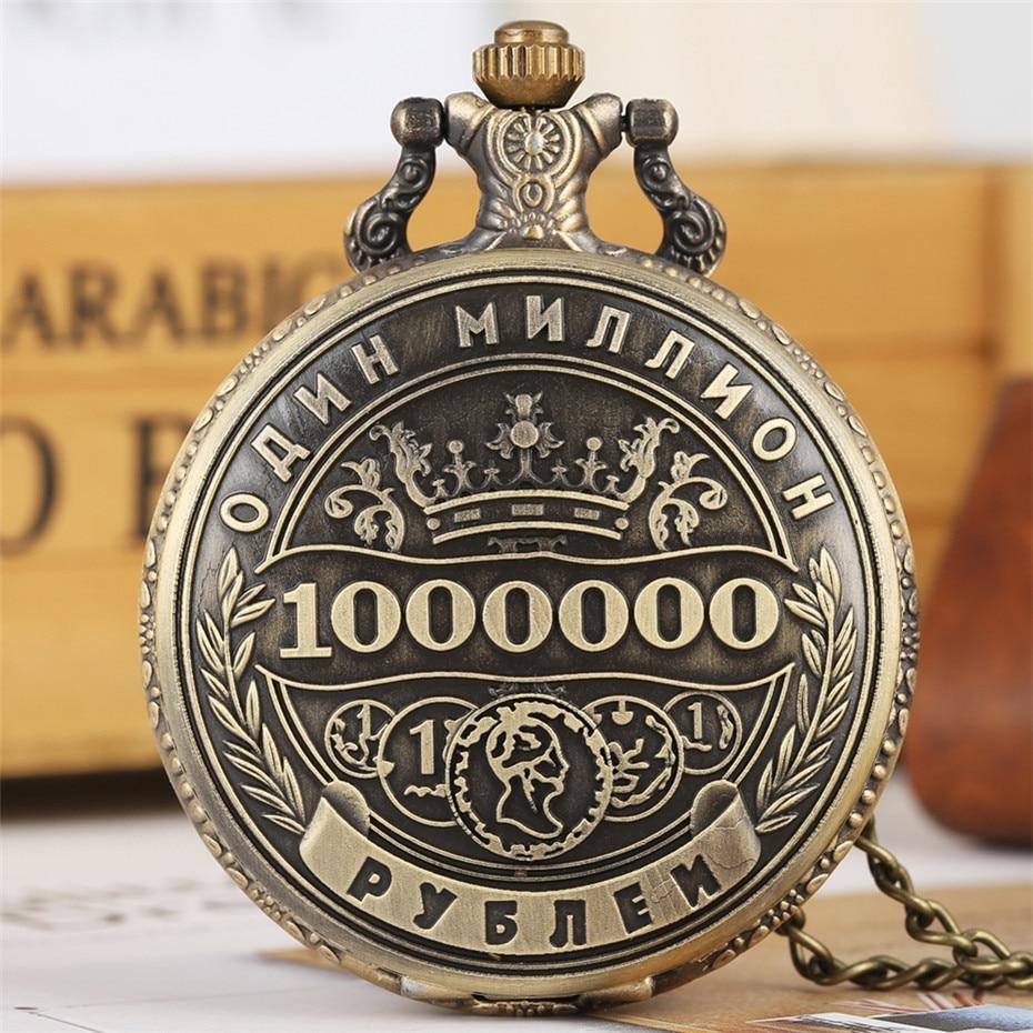 Full Hunter 1 Million Rubles Coin Souvenir Quartz Pocket Watches Bronze Cool Men Women Necklace Pendant Clock Souvenir Gifts