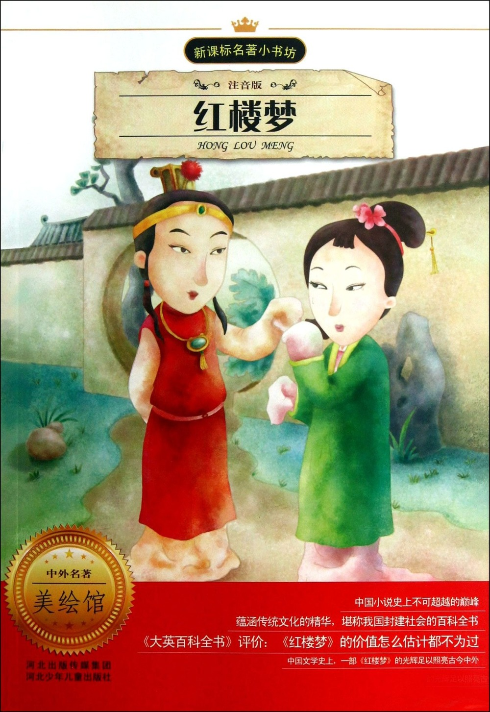 The Dream of Red Mansion Chinese Classic Fiction Novel Pin yin book learning mandarin Book image