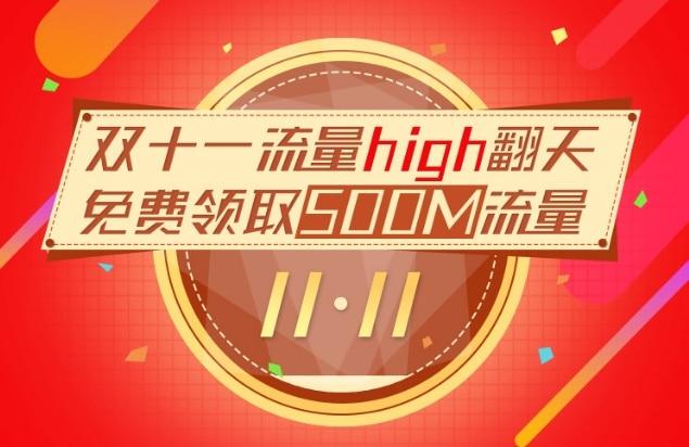 中国联通免费领取1G数据流量(500M+500M)