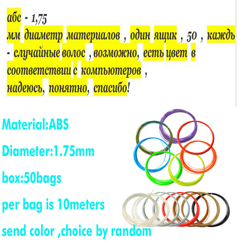 50 Pieces Colorful 1.75mm 3D Printing pen material,plastic wire,3d pen material for children best gift