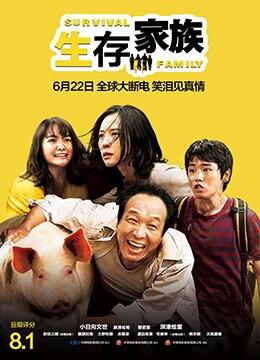 《生存家族》2017年日本喜剧,家庭电影在线观看