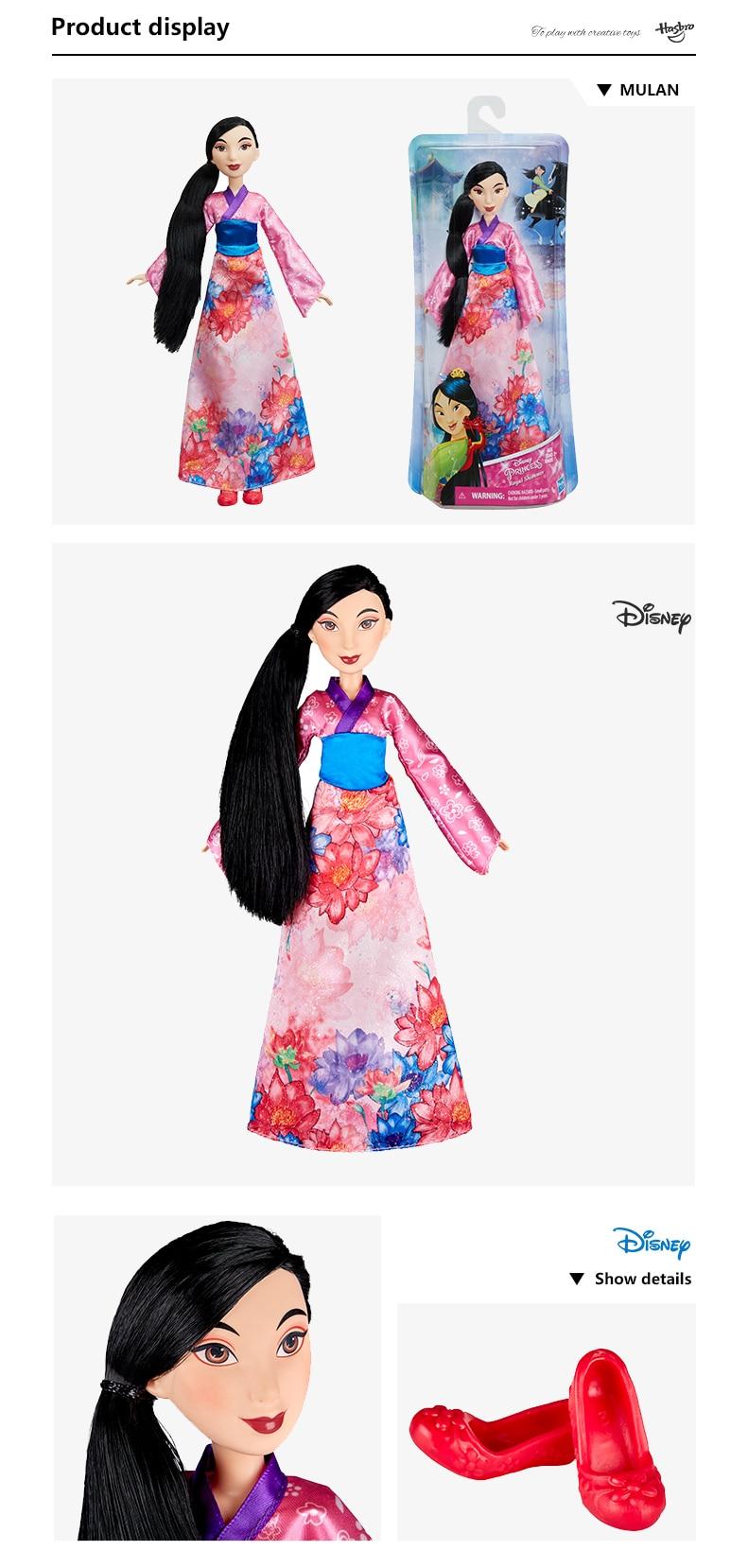 Hasbro-Disney-Princess-11-Inch-Royal-Shimmer-Mulan_12