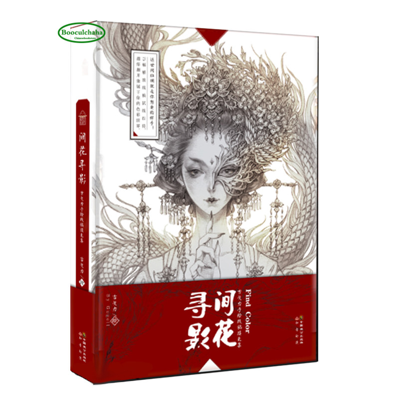 Original Chinese Aesthetic Ancient Style Line Drawing book -color pencil painting -can be used as coloring book -Jianhuaxunying(China)