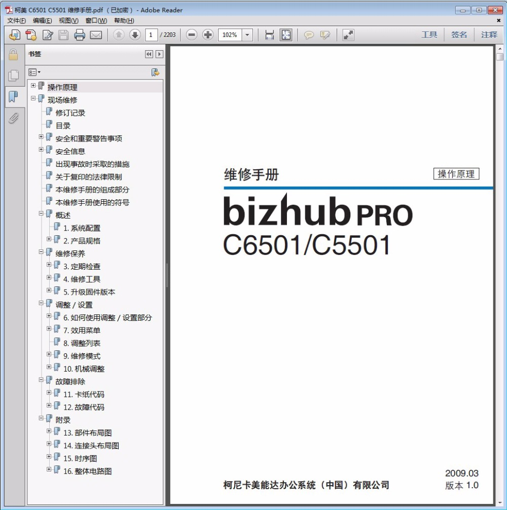 Service Manual for Konica Minolta bizhub C6501 C5501 Color Copier-in  Printer Parts from Computer & Office on Aliexpress.com | Alibaba Group