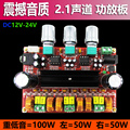 High power 2.1 channel digital power amplifier board 12V-24V wide voltage power amplifier circuit board DIY speaker accessories