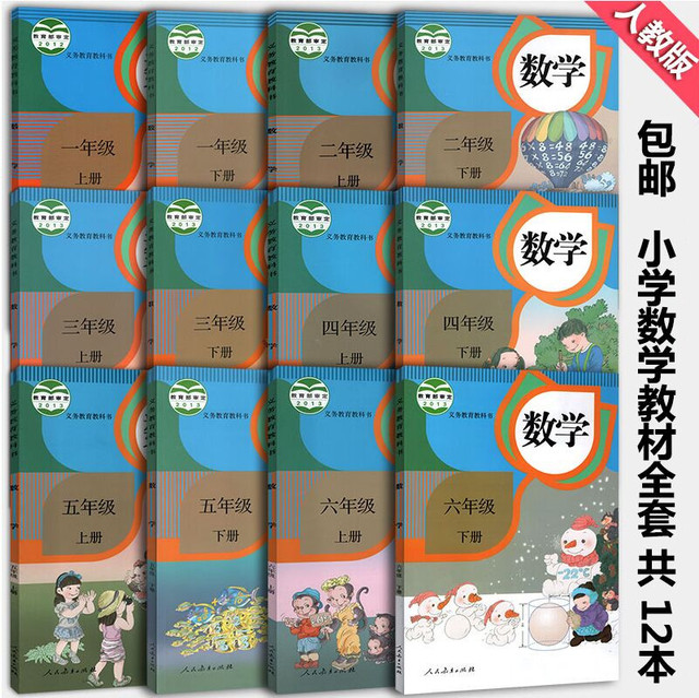 New Arrival Chinese primary math textbook Chinese math books for kids Children from grade 1 to 6,set of 12 books 1