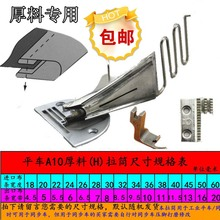 Папка, лента, размер 60 мм, A10, hemmer, прямоугольная скоба, связывающая для швейной машины, обвязка кривой кромки