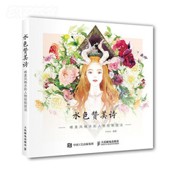 Chinese coloring Watercolor books for adults,Aesthetic style watercolor figure painting techniques book