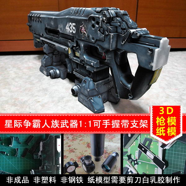 SC Terran Marine Tribe Gauss Machine Gun C14 Weapon Scale 1: 1 Can Be Hold Paper Model DIY Handmade Toy