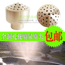All-copper fireworks fountain head water landscape lotus pool porous scattering nozzle