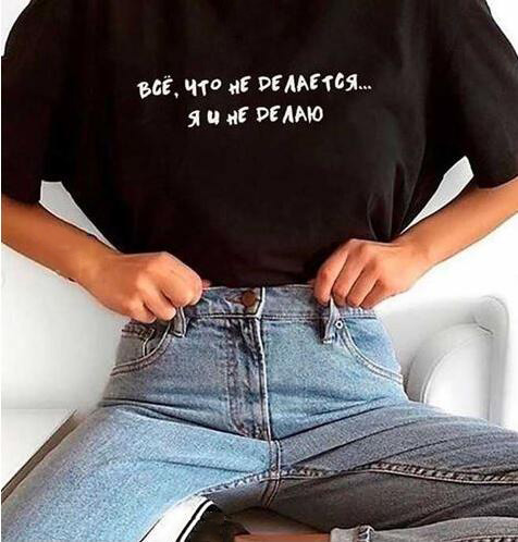 All That Is Not Done ... I Do Not T-shirts Women Short Sleeve O-neck Russian Letter Print Female T-shirt Tops Tumblr Tees