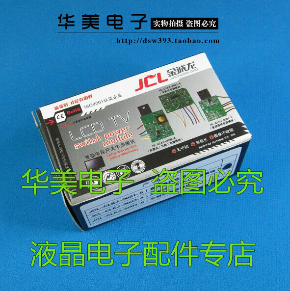 [Flyback] New Universal LCD TV Switching Power Supply Module Ultra-thin And Stable And Easy To Install