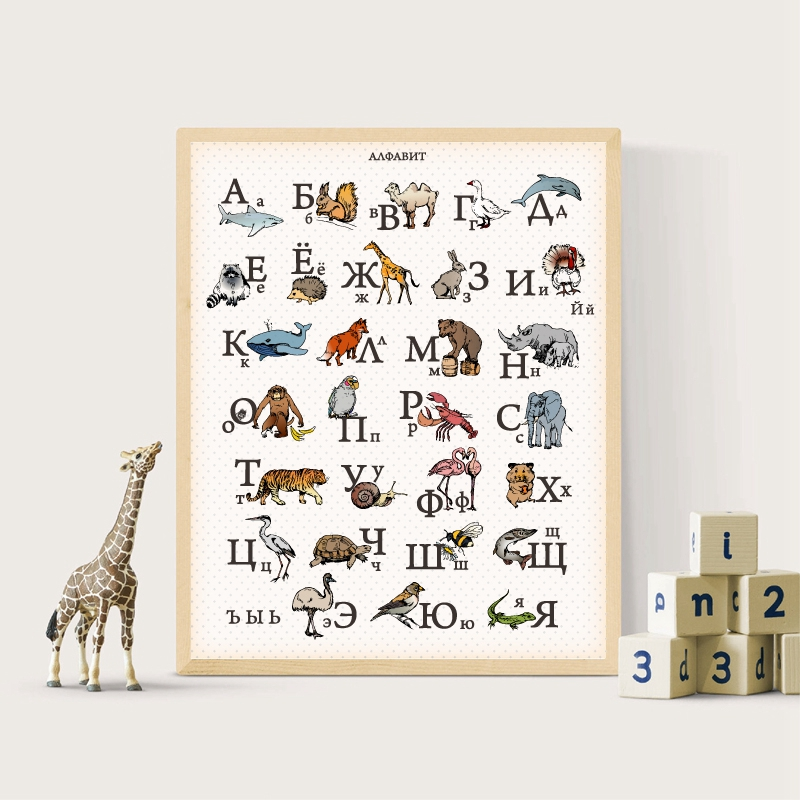 Russian Language Alphabet With Animals Print Nursery Wall Art Canvas Painting Educational Poster Kids Room Wall Picture Decor