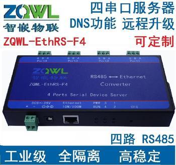 Four-way RS485 serial port server/communication isolation/industrial grade/Modbus TCP RTU / 256 nodes