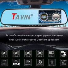 Car Dvr 3 in 1 Radar Detector Dash Cam Front Rearview Mirror Anti Recorder HD 1080P Camera Dual Lens for Russia Видеорегистратор
