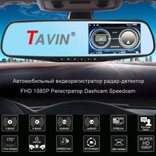 TAVIN Russia 3 in1 Radar Detector Car dvr Rearview mirror Anti Radar Dash cam Video Recorder Full HD 1080P Camera auto Dual lens все цены