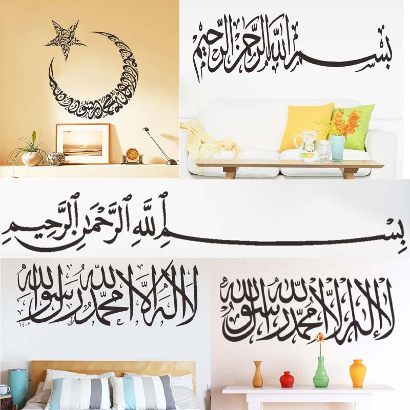 arabic wall stickers quotes islamic muslim home decorations zooyoo501 bedroom mosque vinyl decals god allah quran mural art 4.5