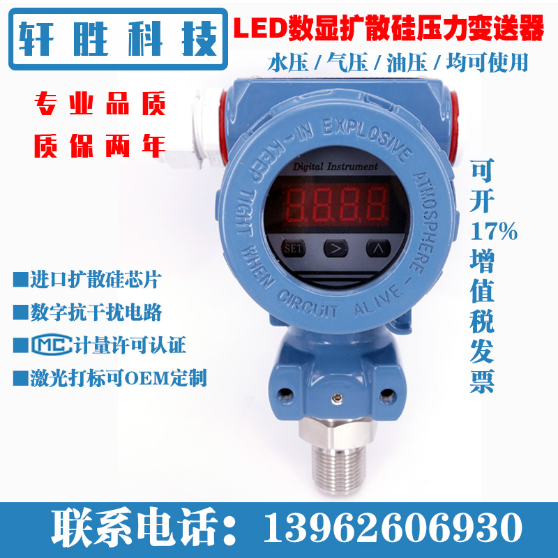 LED 2088 hammer type intelligent digital pressure transmitter 4-20mA diffusion silicon pressure transducer non cavity pressure transmitter transducer pst na