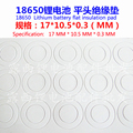 18650 general battery high temperature insulation gasket 18650 hollow flat surface insulation pad 17*10.5*0.3