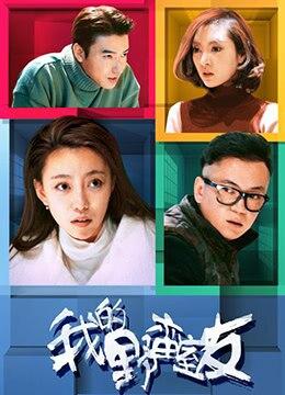 《我的野蛮室友》2017年中国大陆爱情电影在线观看