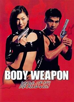 《原始武器》1999年香港动作,惊悚,犯罪电影在线观看