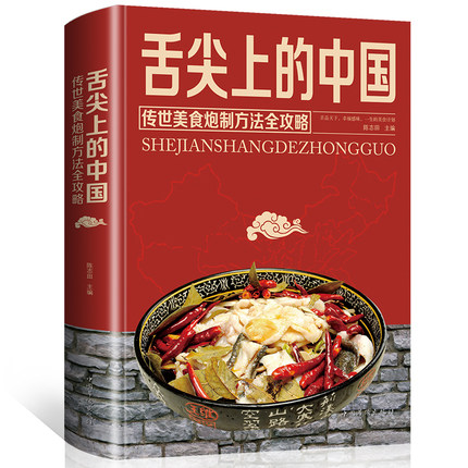 Chinese Cooking food recipes on the tip of the tongue national cuisine the Chinese cuisine local popular local recipes Book