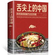 Recetas de comida de cocina china en la punta de la lengua cocina nacional el libro de recetas locales populares de la cocina china