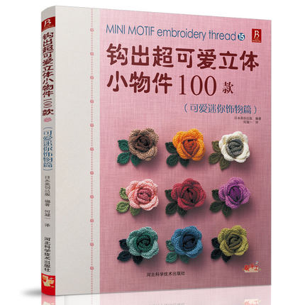 100 Mini Motif Embroidery Thread  knitting book Hook out lovely stereoscopic small objects  knitting book embroidery basis book 500 kinds of three dimensional embroidery patterns