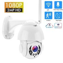 IP Camera Wi-Fi 2MP 1080P Wireless PTZ CCTV Speed dome Waterproof IP66 Onvif Camera Outdoor Security Surveillance ipCam Camara