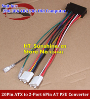 Бесплатная доставка 50 шт./лот 20pin ATX 2 Порты и разъёмы 6pin в БП Конвертор Мощность кабель, шнур для 286 386 486 586 старый компьютер