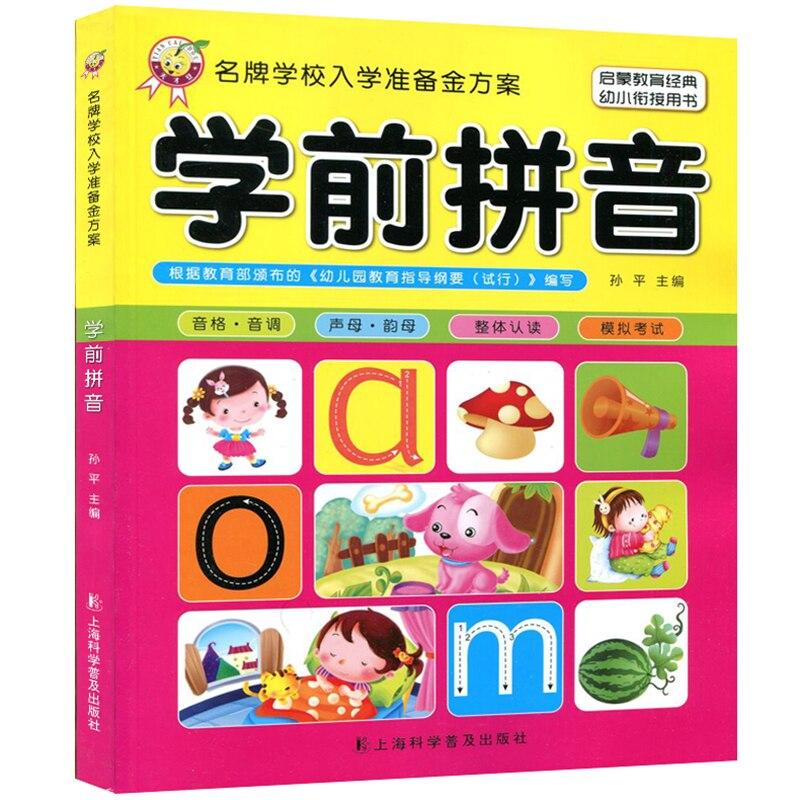 Children's Pinyin Textbook Preschool Class Pinyin Book Chinese Pinyin Workbook Enlightenment Books