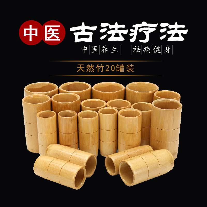 20pcs Natural Bamboo Cupping Jar Body Massage Kit Acupuncture Therapy Traditional Medical Treatment Pain Massager Health Care bamboo jar