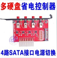 Four Channel SATA Device HDD Power Switch PT628 SATA Interface Hard Disk Storage Device Power Switch