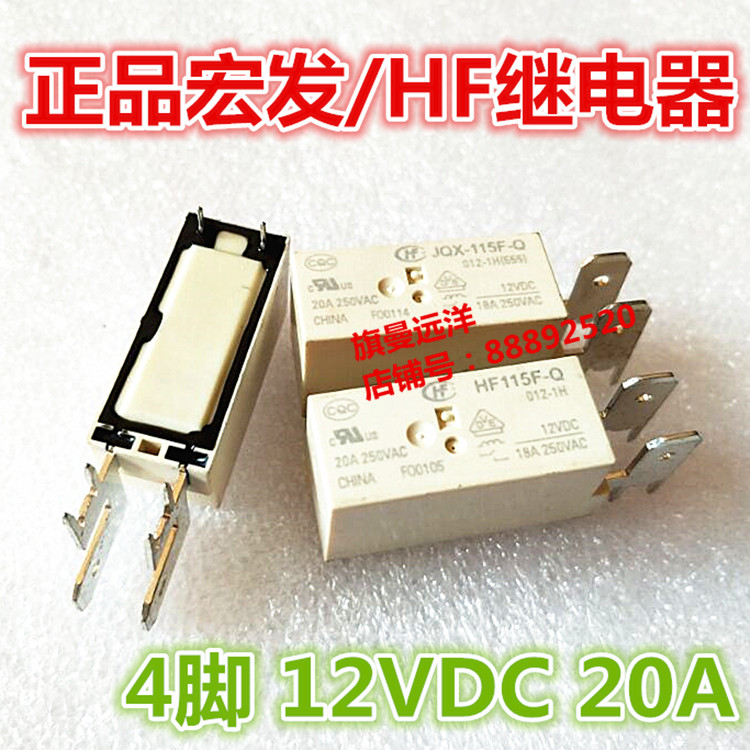 HF115F-Q 012-1H JQX-115F-Q 12VDC 12V 4 broches 18A normalement ouvert