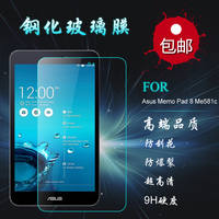 9H 2.5D Premium Explosion Proof Tempered Glass Screen Protector Anti-Scratch Film For ASUS MeMO Pad 8 ME581C ME581 ME581CL 8