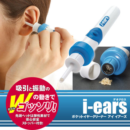 Painless Safety Cordless Electric EAR PICK Wax Remover Cleaner Vacuum I-ears