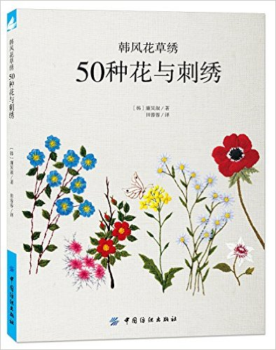 Korean Style Different Flowers And Plant Of 50 / Chinese Embroidery Handmade Art Design Book