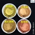 Mix 4 colors Super shiny copper powder for nail polish,DIY decration powder,DIY metal brass paint ,car paint toners