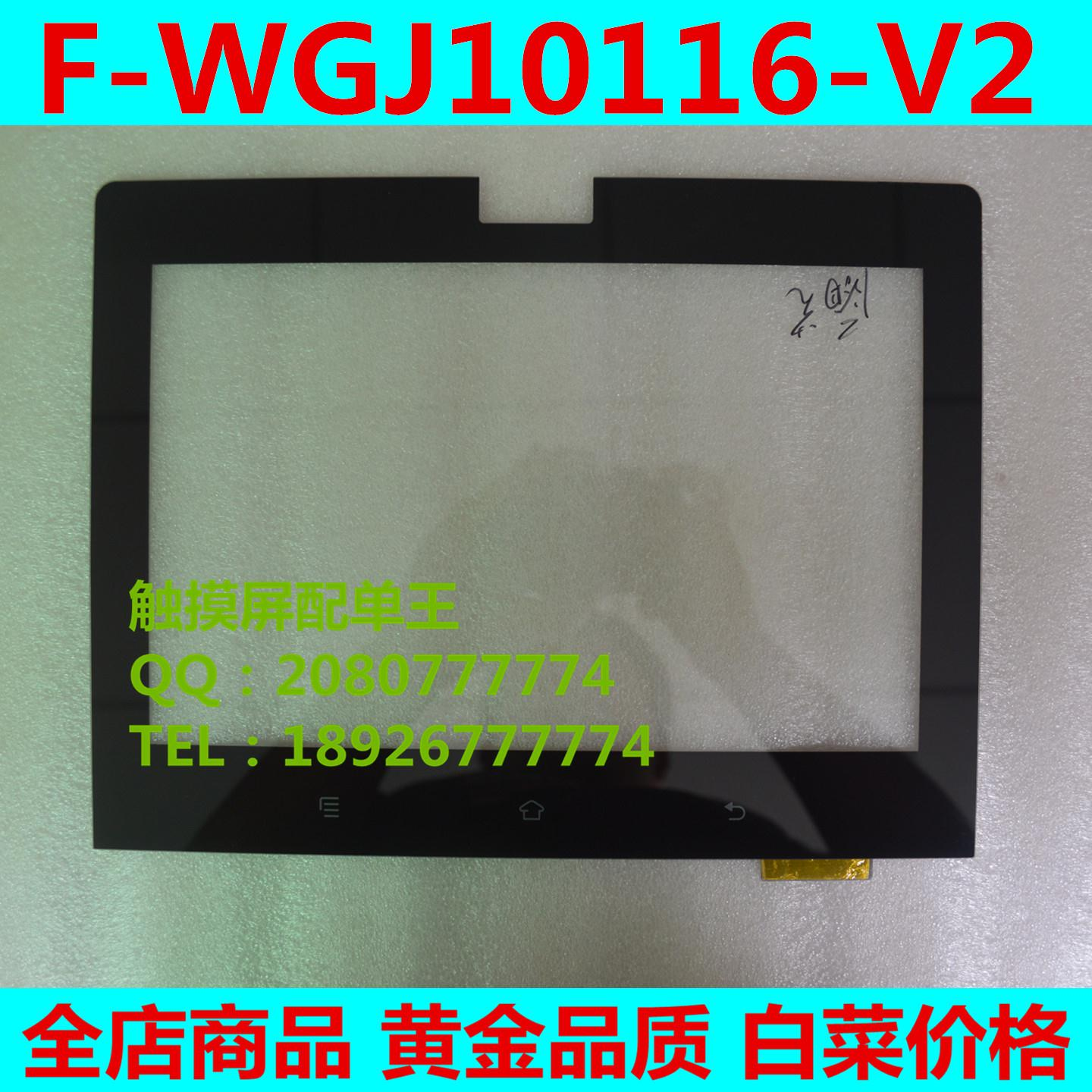 F-WGJ10116-V2 10.1 INCH capacitive touch screen Digitizer Glass touch panel replacement