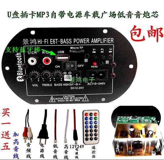 Car car audio amplifier board 12V 24V 220V audio gun core speaker board 8 inch 10 inch 6 inch bag 8 inch 10 inch 12 fever car subwoofer amplifier board home audio refitting 150 w power bass