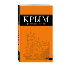 Крым: путеводитель. 7-е изд., испр. и доп. (978-5-699-85306-9, 352 стр., 16+)