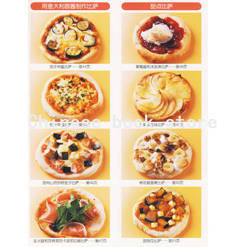 Homemade 57 delicious pizza books western cuisine recipe book homemade 57 delicious pizza books western cuisine recipe book getting started tutorial book baking tutorial book in books from office school supplies on forumfinder Images