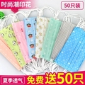 Disposable mask printing dust mask men and women medical fashion goddess sun mask breathable beauty