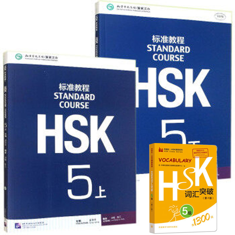 3 Book/set Learning Chinese Students Textbook :Standard Course HSK 5 + 1300 Chinese HSK Vocabulary Level 5