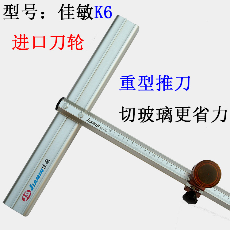 Jia min K6 cutting 6-19 mm glass cutter designed for thick plate T glass push broach