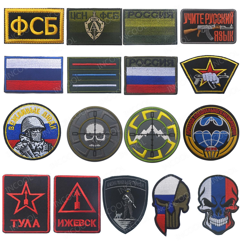 Patch Moral Motif Drapeau Russe Russie