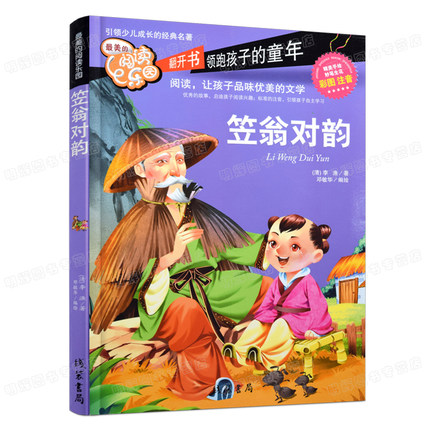 Chinese Famous Stories Book For Kids Children Learn Pin Yin Pinyin Hanzi